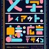 文字を効果的にレイアウトするためのデザイン事例集