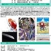 9月21日のブログ「12キロのジョグ、久しぶりに明王山へ、12月から「二次元vs日本刀展」を開催」