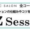 Jazz編①:Jazz Session 1Dayセミナー📝