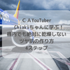 CAYouTuber Chiakiちゃんに学ぶ!機内でも絶対に乾燥しないツヤ肌の作り方4ステップ
