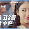A-TEEN2(에이틴2) 韓流ウェブドラマ プロローグ-EP.2 日本語字幕/SEVENTEEN OST/Aprilナウン.シンイェウン.キムスヒョンなど出演/韓国ドラマを見よう♪