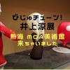 【びじゅチューン】井上涼展を見に、熱海のMOA美術館に来ちゃいました!