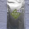 粉末緑茶で美味しく健康に!動脈硬化、歯周病、認知症など
