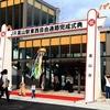 JR高山駅東西自由通路完成