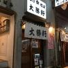 【今週のラーメン2701】 中野大勝軒 (東京・中野) ラーメン 太麺