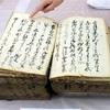 刃傷直後、吉良上野介の詳細記す…文書見つかる