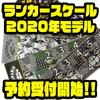【bassmania】人気メジャーシートが新デザイン・新素材にリニューアル「ランカースケール2020年モデル」通販予約受付開始!