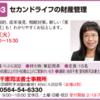 3月6日(火) セミナー開催「セカンドライフの財産管理」