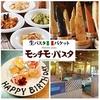 【オススメ5店】高知市(高知)にあるパスタが人気のお店