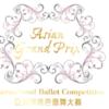 【結果速報】アジアン・グランプリ国際バレエコンクール 2017