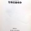 根岸競馬記念公苑 10年のあゆみ