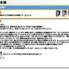 SKE48メンバーの出版ボツ企画「MCの舞台裏」