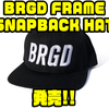 【バスブリゲード】ロゴ刺繍のみのシンプルデザイン「BRGD FRAME SNAPBACK HAT」発売!