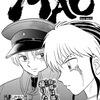 「MAO」75話(高橋留美子)白眉の狙いは摩緒にあった?
