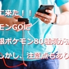 課金必須になるかもしれない!?ポケモンGOに新たに金銀世代のポケモン『80種類』が追加されることが決定!