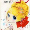 今すてきなコーラ / 水野英子という漫画にとんでもないことが起こっている?