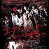 【映画】コープスパーティー Book of Shadows ネタバレ感想~杉田さんご出演おめでとうございます。