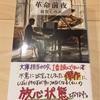 『革命前夜』須賀しのぶ/監視社会の中で生きる/読書の楽しみ方