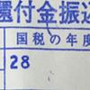 誰でもできる副収入節約ネタ(No,9)