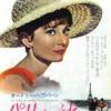 "<span itemprop=""headline"">映画「パリで一緒に」(1964): オードリー・ヘプバーンのロマコメ。</span>"