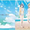 〈安達としまむら〉水着Verグッズシリーズ Vol.2