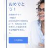 はてな無料利用でGoogle AdSense取得に30回かかった話(2020/03/01の話)