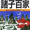墨家(2)思想実践、墨家の歴史