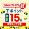 【2/5迄】Yahoo!プレミアム会員限定ウルトラセール開催中!ポイント+10倍!?(最大31倍)