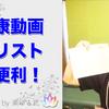 「楽ゆる式動画リスト」最新版プレゼント!