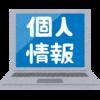 【個人情報保護と情報漏えい(3) 】個人情報保護法とは?