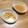 冷蔵庫にある野菜で作る、ばつぐんに美味しい野菜スープ(ホットクック)