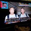 恐怖と北京ダックの巻