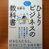【書評】自宅起業でお金と自由を手に入れて成功する方法 ひとりビジネスの教科書Premium 佐藤伝  Gakken