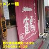 ラーメン一鶴~2013年12月12杯目~