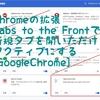  Chromeの拡張Tabs to the Frontで新規タブを開いただけでアクティブにする[Google Chrome]