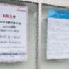 """ドコモショップでの""""不適切メモ""""についてぶっちゃける!"""