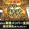 【三國志覇道 RMT】,第1回スクリーンショットコンテストが開催中