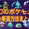 【バグ利用法も掲載!】幻のポケモンの自力色厳選をする方法まとめ!【改造なし】