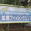 第3回 KUMA CUP in KAGA・FISHING AREA に参戦^^