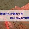 栗田博文さんが携わったBlu-ray,DVD情報