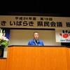 第19回大好き いばらき 県民会議 総会を開催しました(平成24年5月21日)
