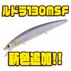 【O.S.P】風の中でも遠投出来るミディアムスローフローティングのジャークベイト「ルドラ130MSF」に新色追加!