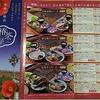 五島市(福江島)「椿茶屋 」で 囲炉裏を囲んで五島の鮮魚・美味を堪能