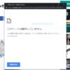 ブログのTwitterシェアボタンが「HTTP ERROR 404」で動作しない対処法