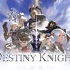 初回10連ガチャで星5英雄が100%獲得できる本命ファンタジーRPG!!新作スマホゲームのデスティニーナイツが配信開始!
