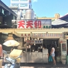 台北で一番美味い魯肉飯(ルーローハン)