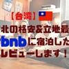 【台湾】台北の格安&立地最高Airbnbに宿泊したのでレビューします!