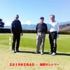 2月4日 今年5回目のゴルフは、春を思わせるポカポカ陽気