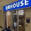初体験。格安床屋1000円カットの「QBHOUSE」。感想とレビュー。
