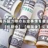青年海外協力隊のお金事情を徹底解説 【派遣前】【任期中】【帰国後】に貰えるお金